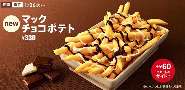 patatine cioccolato mc donalds