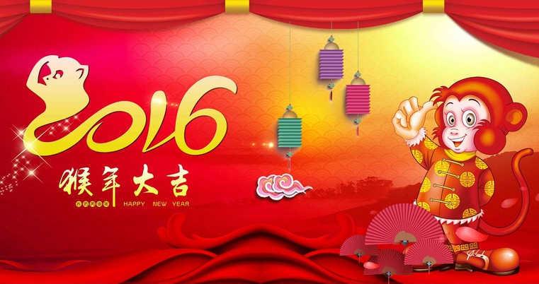 capodanno cinese 2016