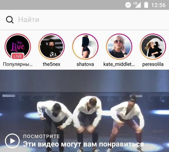 instagram testa il live streaming
