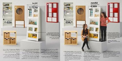 Mobili Ikea nomi