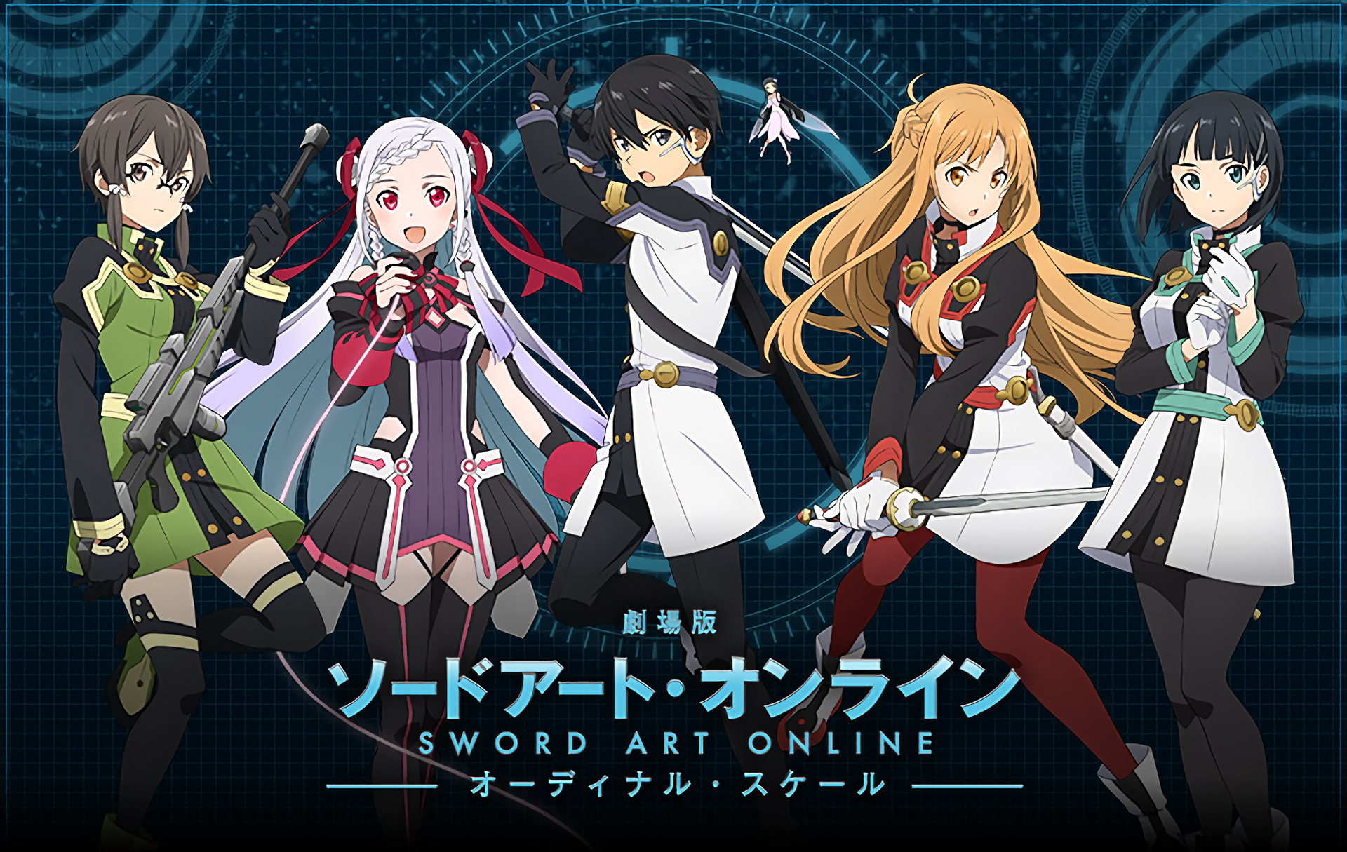 Sword Art Online. The Movie. Ordinal Scale (5)