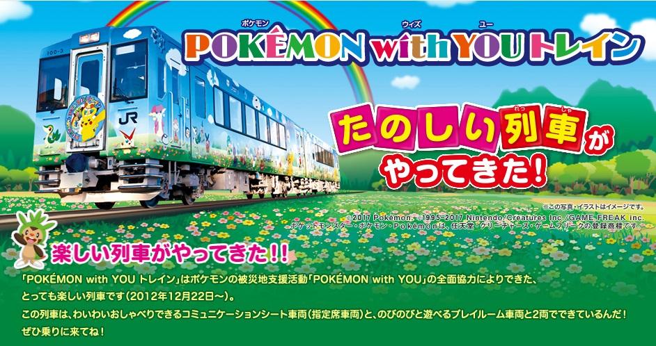 treno di pikachu