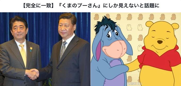 Cina censura Winnie The Pooh