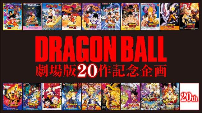 Jump Festa 2018: Annunciato il 20° film animato di Dragon Ball!